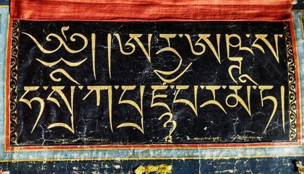 Empezando a escribir en tibetano